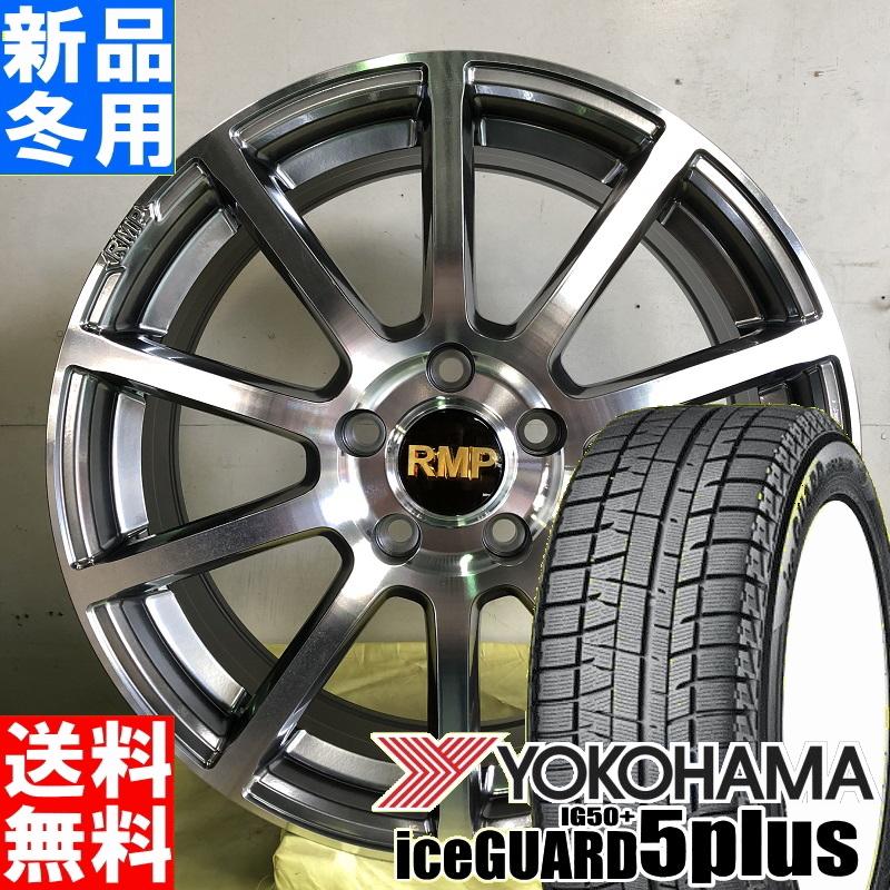 ヨコハマ YOKOHAMA アイスガード 5PLUS IG50+ iceGUARD 225/55R17 冬用 新品 17インチ スタッドレス タイヤ ホイール 4本 セット RMP 010F 17×7.0J+52 5/112