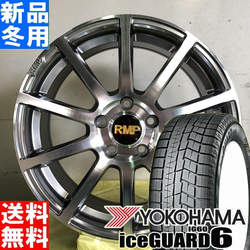 ヨコハマ YOKOHAMA アイスガード 6 IG60 iceGUARD 205/55R17 冬用 新品 17インチ スタッドレス タイヤ ホイール 4本 セット RMP 010F 17×7.0J+52 5/112