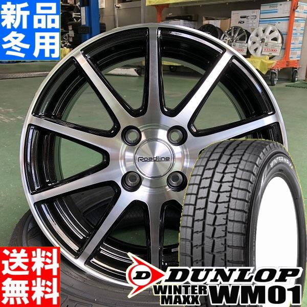 ダンロップ DUNLOP ウィンターマックス01 WINTER MAXX01 WM01 165/65R14 冬用 新品 14インチ スタッドレス タイヤ ホイール 4本 セット Loadline 101S 14×4.5J+45 4/100