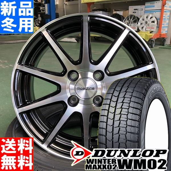 ダンロップ DUNLOP ウィンターマックス02 WINTER MAXX02 WM02 155/65R13 冬用 新品 13インチ スタッドレス タイヤ ホイール 4本 セット Loadline 101S 13×4.0J+43 4/100
