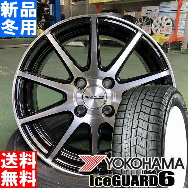 ヨコハマ YOKOHAMA アイスガード 6 iceGUARD 6 IG60 165/65R14 冬用 新品 14インチ スタッドレス タイヤ ホイール 4本 セット Loadline 101S 14×4.5J+45 4/100