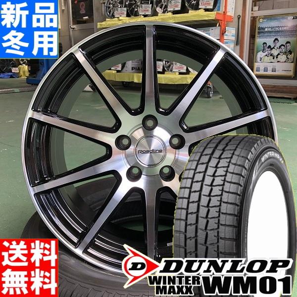ダンロップ DUNLOP ウィンターマックス01 WINTER MAXX01 WM01 195/65R15 冬用 新品 15インチ スタッドレス タイヤ ホイール 4本 セット Loadline 101S 15×6.0J+52 5/100