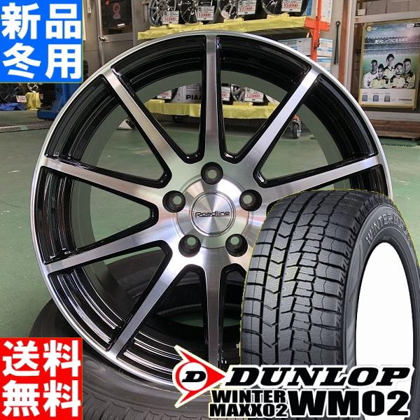 ダンロップ DUNLOP ウィンターマックス02 WINTER MAXX02 WM02 205/65R15 冬用 新品 15インチ スタッドレス タイヤ ホイール 4本 セット Loadline 101S 15×6.0J+52 5/100