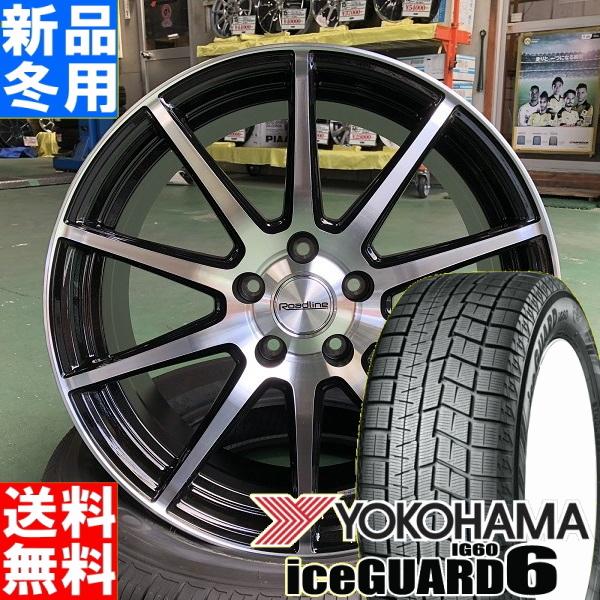 ヨコハマ YOKOHAMA アイスガード 6 iceGUARD 6 IG60 205/65R15 冬用 新品 15インチ スタッドレス タイヤ ホイール 4本 セット Loadline 101S 15×6.0J+52 5/100