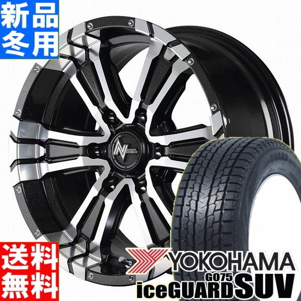 ヨコハマ YOKOHAMA アイスガード SUV iceGUARD SUV G075 265/70R17 冬用 新品 17インチ スタッドレス タイヤ ホイール 4本 セット ナイトロパワー ウォーヘッド NITRO POWER CROSS CLAW 17×8.0J+20 6/139.7