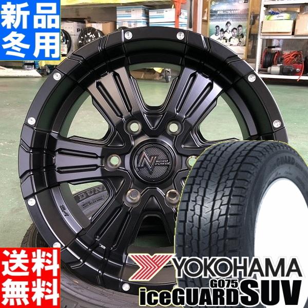 ヨコハマ YOKOHAMA アイスガード SUV iceGUARD SUV G075 265/65R17 冬用 新品 17インチ スタッドレス タイヤ ホイール 4本 セット ナイトロパワー ウォーヘッド NITRO POWER CROSS CLAW 17×8.0J+20 6/139.7