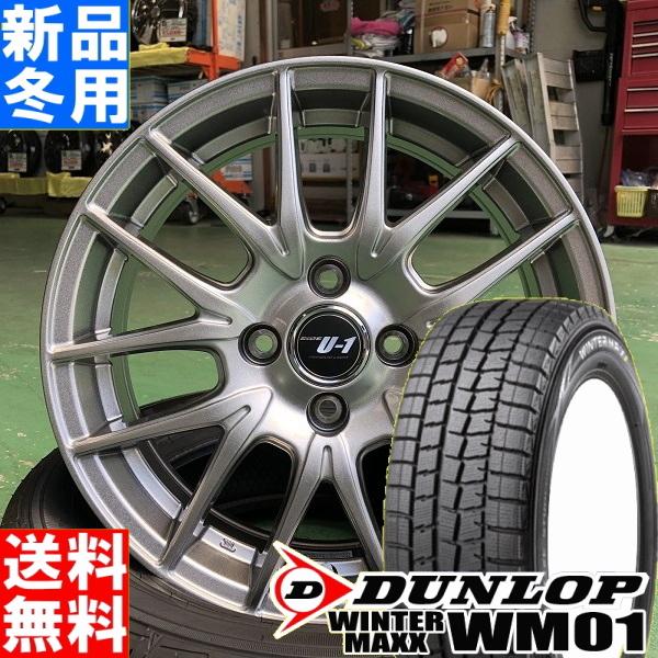 ダンロップ DUNLOP ウィンターマックス01 WINTER MAXX01 WM01 175/65R14 冬用 新品 14インチ スタッドレス タイヤ ホイール 4本 セット DIOS U1 14×5.5J+38 4/100