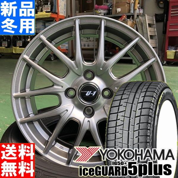 ヨコハマ YOKOHAMA アイスガード 5プラス iceGUARD 5PLUS IG50+ 185/70R14 冬用 新品 14インチ スタッドレス タイヤ ホイール 4本 セット DIOS U1 14×5.5J+38 4/100