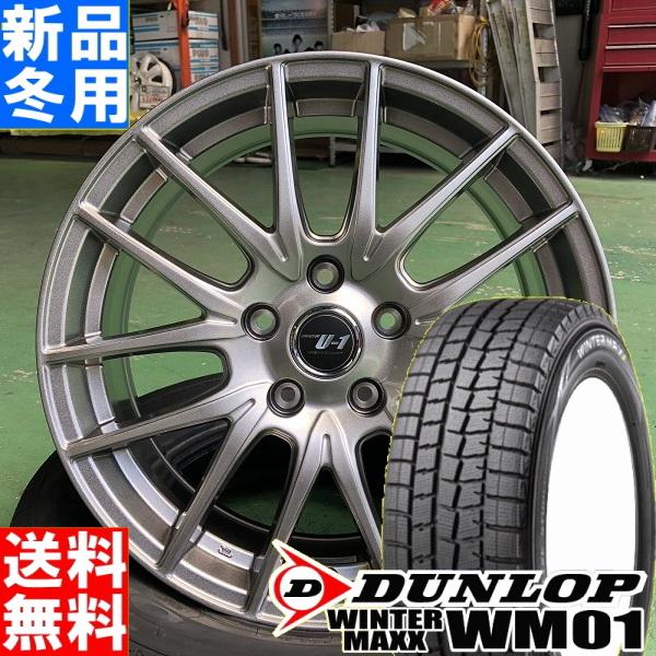 ダンロップ DUNLOP ウィンターマックス01 WINTER MAXX01 WM01 195/65R15 冬用 新品 15インチ スタッドレス タイヤ ホイール 4本 セット DIOS U1 15×6.0J+52 5/100