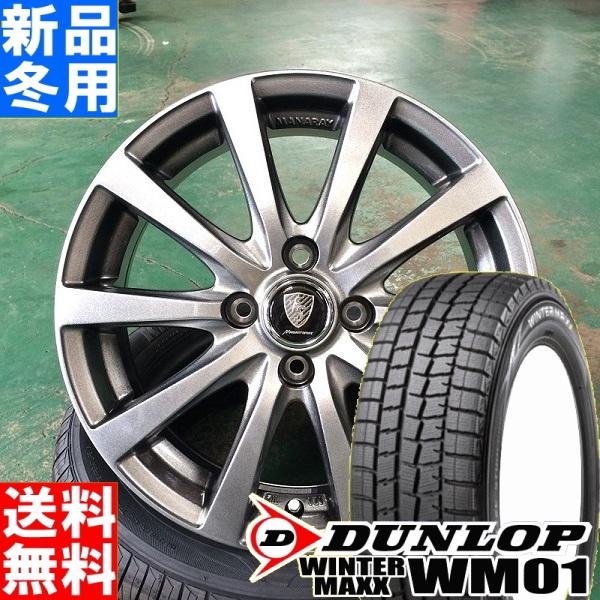 ダンロップ DUNLOP ウィンターマックス01 WINTER MAXX 01 WM01 185/65R15 スタッドレス タイヤ ホイール 4本 セット 15インチ EuroSpeed G10 15×5.5J +40 +45 +50 4/100 冬用 新品