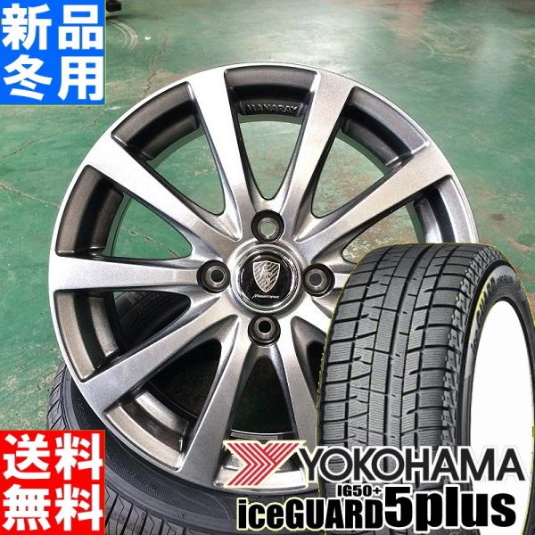 ヨコハマ YOKOHAMA アイスガード 5プラス iceGUARD 5+ IG50+ 145/80R13 スタッドレス タイヤ ホイール 4本 セット 13インチ EuroSpeed G10 13×4.0J+42 4/100 冬用 新品