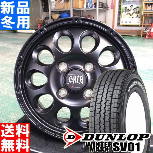 ダンロップ DUNLOP ウィンターマックス SV01 WINTER MAXX SV01 145R12 6PR 冬用 新品 12インチ スタッドレス タイヤ ホイール 4本 セット GAIA X 12×3.5J+45 4/100