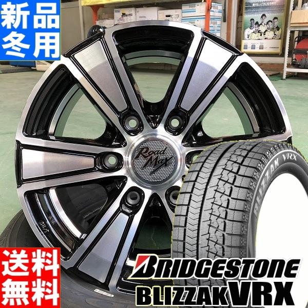 ブリヂストン BRIDGESTONE ブリザック VRX BLIZZAK VRX 215/65R16 冬用 新品 16インチ スタッドレス タイヤ ホイール 4本 セット ROADMAX MUD RANGER 16×6.5J+38 6/139.7