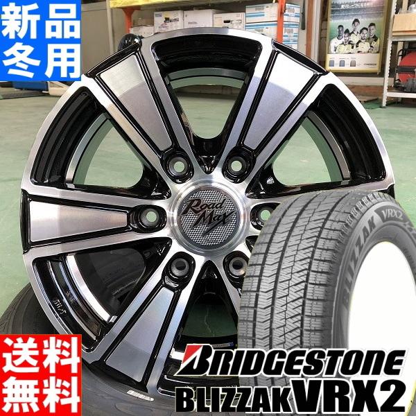 ブリヂストン BRIDGESTONE ブリザック VRX2 BLIZZAK VRX2 215/65R16 冬用 新品 16インチ スタッドレス タイヤ ホイール 4本 セット ROADMAX MUD RANGER 16×6.5J+38 6/139.7