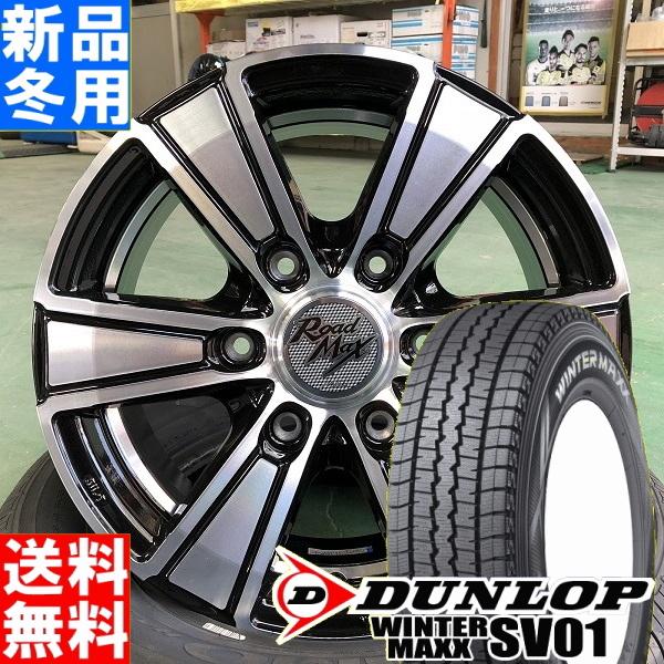 ダンロップ DUNLOP ウィンターマックス SV01 WINTER MASV01 195/80R15 107/105 8PR 冬用 新品 15インチ スタッドレス タイヤ ホイール 4本 セット ROADMAX MUD RANGER 15×6.0J+33 6/139.7
