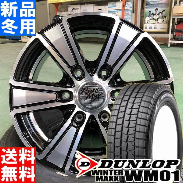 ダンロップ DUNLOP ウィンターマックス01 WINTER MAXX01 WM01 215/65R16 冬用 新品 16インチ スタッドレス タイヤ ホイール 4本 セット ROADMAX MUD RANGER 16×6.5J+38 6/139.7
