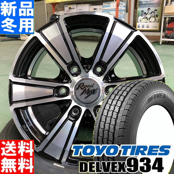 トーヨータイヤ TOYOTIRES デルベックス 934 DELVEX 934 195/80R15 107/105 8PR 冬用 新品 15インチ スタッドレス タイヤ ホイール 4本 セット ROADMAX MUD RANGER 15×5.5J+45 6/139.7