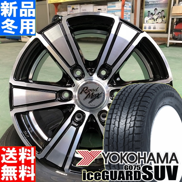 ヨコハマ YOKOHAMA アイスガード SUV iceGUARD SUV G075 215/70R15 冬用 新品 15インチ スタッドレス タイヤ ホイール 4本 セット ROADMAX MUD RANGER 15×6.0J+33 6/139.7