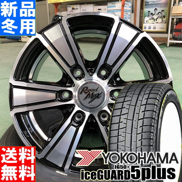 ヨコハマ YOKOHAMA アイスガード 5プラス iceGUARD 5PLUS IG50+ 215/65R16 冬用 新品 16インチ スタッドレス タイヤ ホイール 4本 セット ROADMAX MUD RANGER 16×6.5J+38 6/139.7