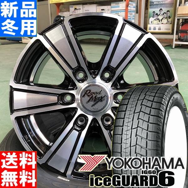 ヨコハマ YOKOHAMA アイスガード 6 iceGUARD 6 IG60 215/65R16 冬用 新品 16インチ スタッドレス タイヤ ホイール 4本 セット ROADMAX MUD RANGER 16×6.5J+38 6/139.7