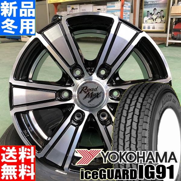 ヨコハマ YOKOHAMA アイスガード IG91 iceGUARD IG91 195/80R15 107/105 8PR 冬用 新品 15インチ スタッドレス タイヤ ホイール 4本 セット ROADMAX MUD RANGER 15×5.5J+45 6/139.7