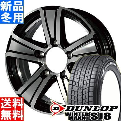 ダンロップ DUNLOP ウィンターマックス SJ8 WINTER MAXX SJ8 175/80R16 冬用 新品 16インチ スタッドレス タイヤ ホイール 4本 セット ROADMAX MUD RANGER 16×5.5J+22 5/139.7