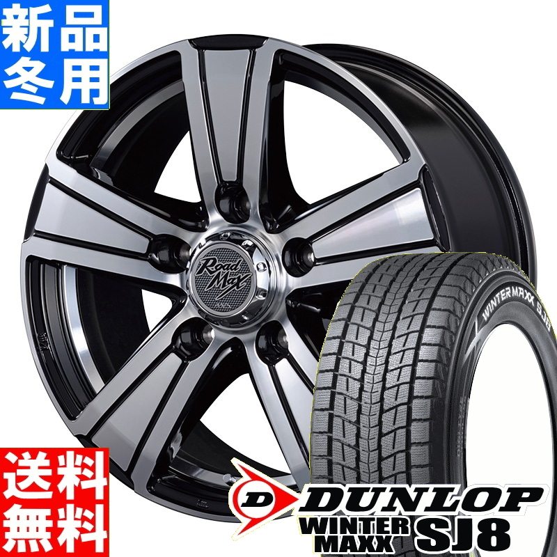 ダンロップ DUNLOP ウィンターマックス SJ8 WINTER MAXX SJ8 275/60R18 冬用 新品 18インチ スタッドレス タイヤ ホイール 4本 セット ロードマックス マッドレンジャー ROADMAX MUD RANGER 18×8.0J+50 5/150
