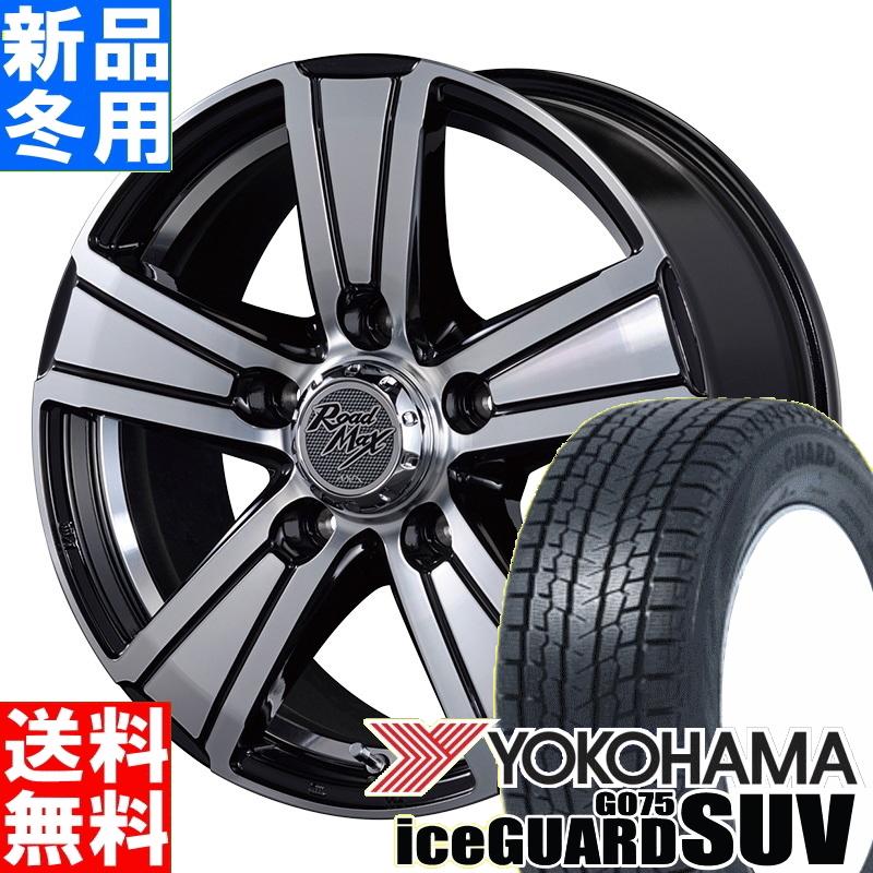 【3月30日限定】ポイント最大27倍 ヨコハマ YOKOHAMA アイスガード SUV iceGUARD SUV G075 275/60R18 冬用 新品 18インチ スタッドレス タイヤ ホイール 4本 セット ロードマックス マッドレンジャー ROADMAX MUD RANGER 18×8.0J+50 5/150