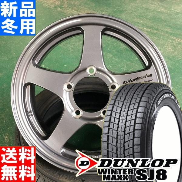 ダンロップ DUNLOP ウィンターマックス SJ8 WINTER MAXX SJ8 175/80R16 冬用 新品 16インチ スタッドレス タイヤ ホイール 4本 セット OFFPERFORMER RT-5N 16×5.5J+22 5/139.7