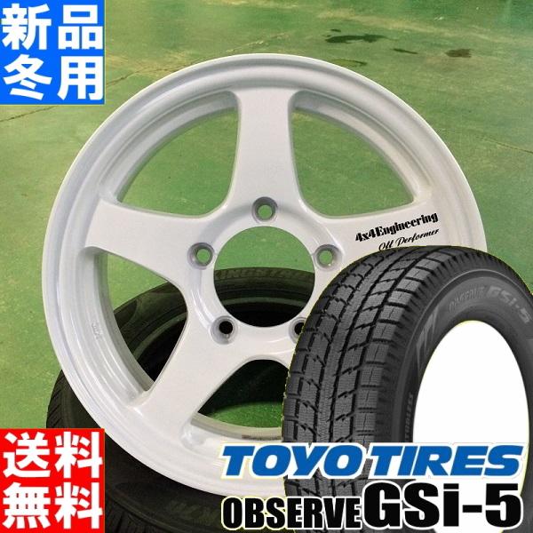 トーヨータイヤ TOYOTIRES オブザーブ GSI5 OBSERVE GSi-5 175/80R16 冬用 新品 16インチ スタッドレス タイヤ ホイール 4本 セット OFFPERFORMER RT-5N 16×5.5J+22 5/139.7