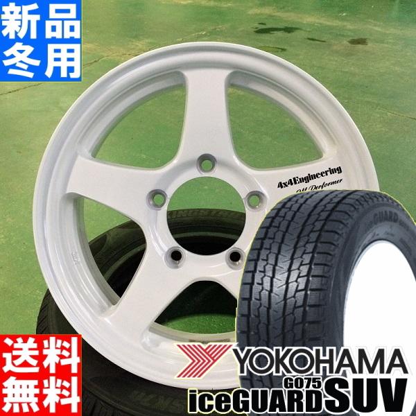 ヨコハマ YOKOHAMA アイスガード SUV iceGUARD SUV G075 175/80R16 冬用 新品 16インチ スタッドレス タイヤ ホイール 4本 セット OFFPERFORMER RT-5N 16×5.5J+22 5/139.7