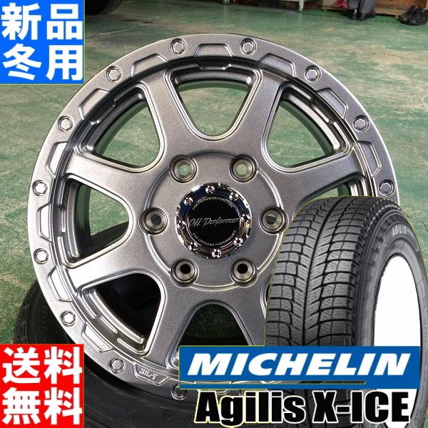 ミシュラン MICHELIN アジリス エックスアイス AGILIS X-ICE 195/80R15 107/105 8PR 冬用 新品 15インチ スタッドレス タイヤ ホイール 4本 セット OFFPERFORMER RT-8 15×6.0J+33 6/139.7