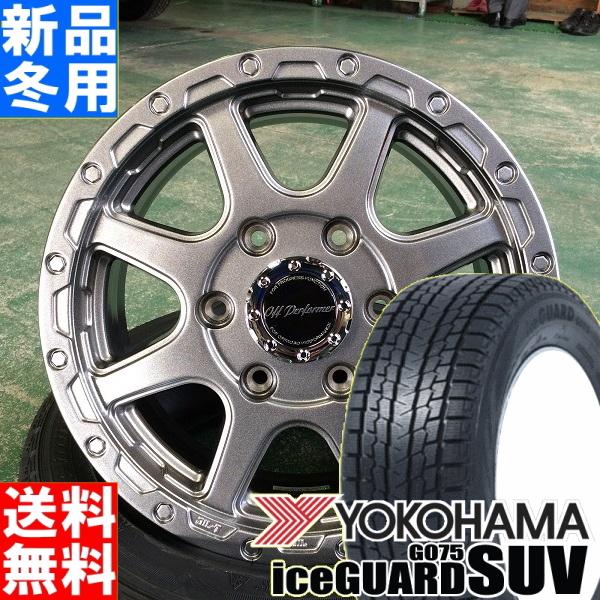 ヨコハマ YOKOHAMA アイスガード SUV iceGUARD SUV G075 215/70R15 冬用 新品 15インチ スタッドレス タイヤ ホイール 4本 セット OFFPERFORMER RT-8 15×6.0J+33 6/139.7