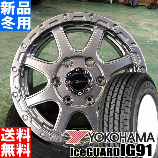 ヨコハマ YOKOHAMA アイスガード IG91 iceGUARD IG91 195/80R15 107/105 8PR 冬用 新品 15インチ スタッドレス タイヤ ホイール 4本 セット OFFPERFORMER RT-8 15×6.0J+33 6/139.7