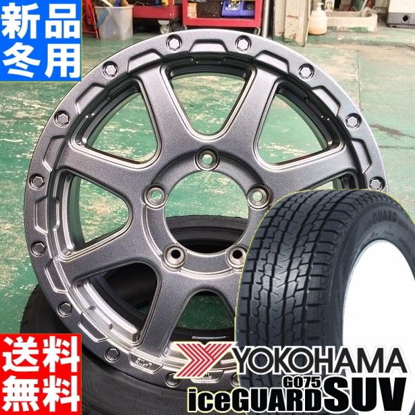 ヨコハマ YOKOHAMA アイスガード SUV iceGUARD SUV G075 175/80R16 冬用 新品 16インチ スタッドレス タイヤ ホイール 4本 セット OFFPERFORMER RT-8 16×5.5J+22 5/139.7