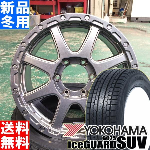 ヨコハマ YOKOHAMA アイスガード SUV iceGUARD SUV G075 265/65R17 冬用 新品 17インチ スタッドレス タイヤ ホイール 4本 セット オフパフォーマー RT8 OFFPERFORMER RT-8 17×7.5J+28 6/139.7