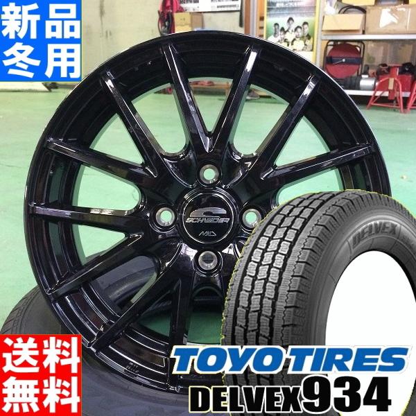 トーヨータイヤ TOYOTIRES デルベックス 934 DELVEX 934 145/80R12 80/78 冬用 新品 12インチ スタッドレス タイヤ ホイール 4本 セット SCHNEIDER SQ27 12×4.0J+42 4/100