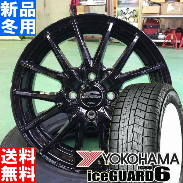 ヨコハマ YOKOHAMA アイスガード 6 iceGUARD 6 IG60 165/70R14 スタッドレス タイヤ ホイール 4本 セット 14インチ シュナイダー SCHNEIDER SQ27 14×4.5J+45 4/100 冬用 新品