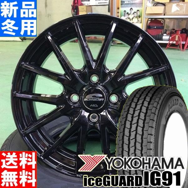 ヨコハマ YOKOHAMA アイスガード IG91 iceGUARD IG91 145/80R12 80/78 冬用 新品 12インチ スタッドレス タイヤ ホイール 4本 セット SCHNEIDER SQ27 12×4.0J+42 4/100