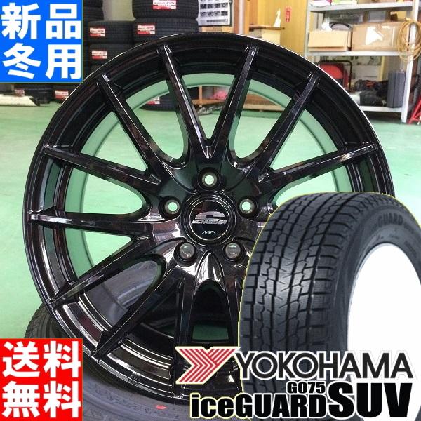 ヨコハマ YOKOHAMA アイスガード SUV iceGUARD SUV G075 225/70R16 スタッドレス タイヤ ホイール 4本 セット 16インチ シュナイダー SCHNEIDER SQ27 16×6.5J +38 +47 +48 +53 5/100 5/114.3 冬用 新品
