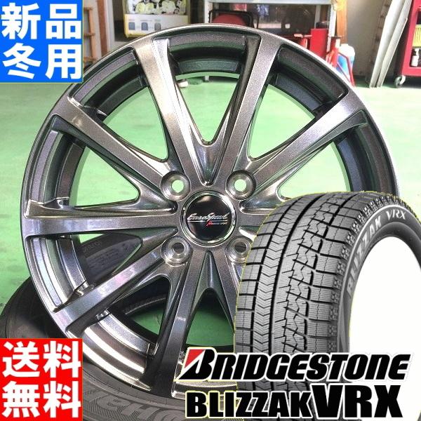 ブリヂストン BRIDGESTONE ブリザック VRX BLIZZAK VRX 145/80R13 スタッドレス タイヤ ホイール 4本 セット 13インチ EuroSpeed V25 13×4.0J+43 4/100 冬用 新品