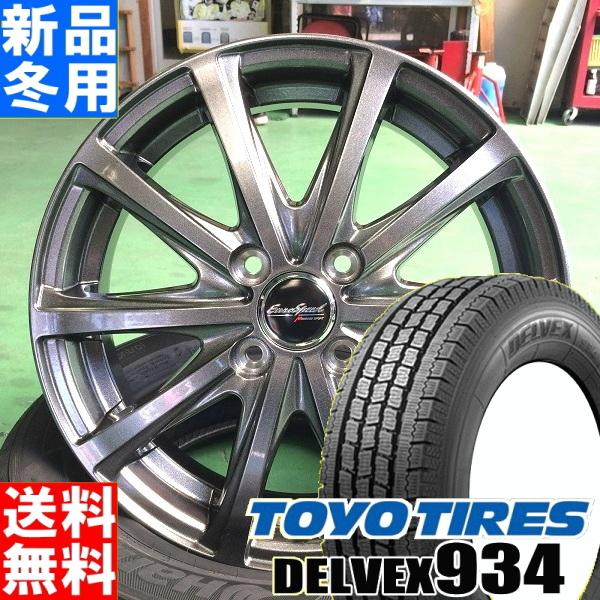 トーヨータイヤ TOYOTIRES デルベックス 934 DELVEX 934 145/80R12 80/78 冬用 新品 12インチ スタッドレス タイヤ ホイール 4本 セット EUROSPEED V25 12×4.0J+42 4/100