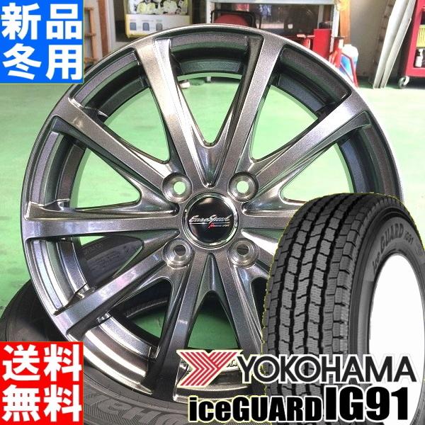ヨコハマ YOKOHAMA アイスガード IG91 iceGUARD IG91 145/80R12 80/78 冬用 新品 12インチ スタッドレス タイヤ ホイール 4本 セット EUROSPEED V25 12×4.0J+42 4/100