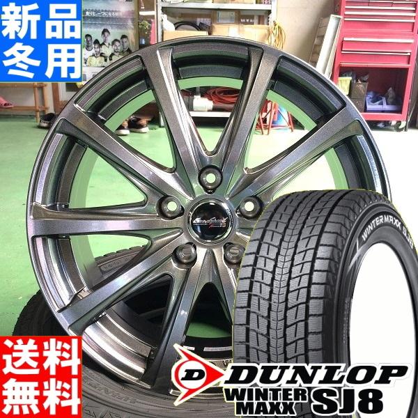 ダンロップ DUNLOP ウィンターマックス SJ8 WINTER MAXX SJ8 225/70R16 スタッドレス タイヤ ホイール 4本 セット 16インチ EuroSpeed V25 16×6.5J +38 +48 +53 5/114.3 冬用 新品