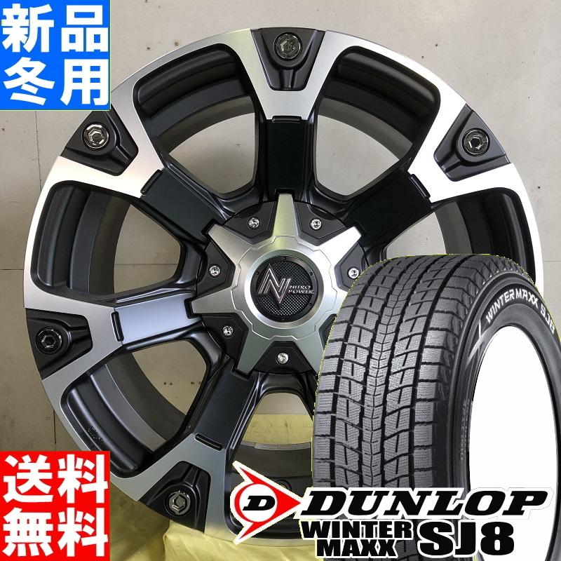 ダンロップ DUNLOP ウィンターマックス SJ8 WINTER MAXX SJ8 265/65R17 冬用 新品 17インチ スタッドレス タイヤ ホイール 4本 セット ナイトロパワー ウォーヘッド NITRO POWER WARHEAD 17×8.0J+20 6/139.7