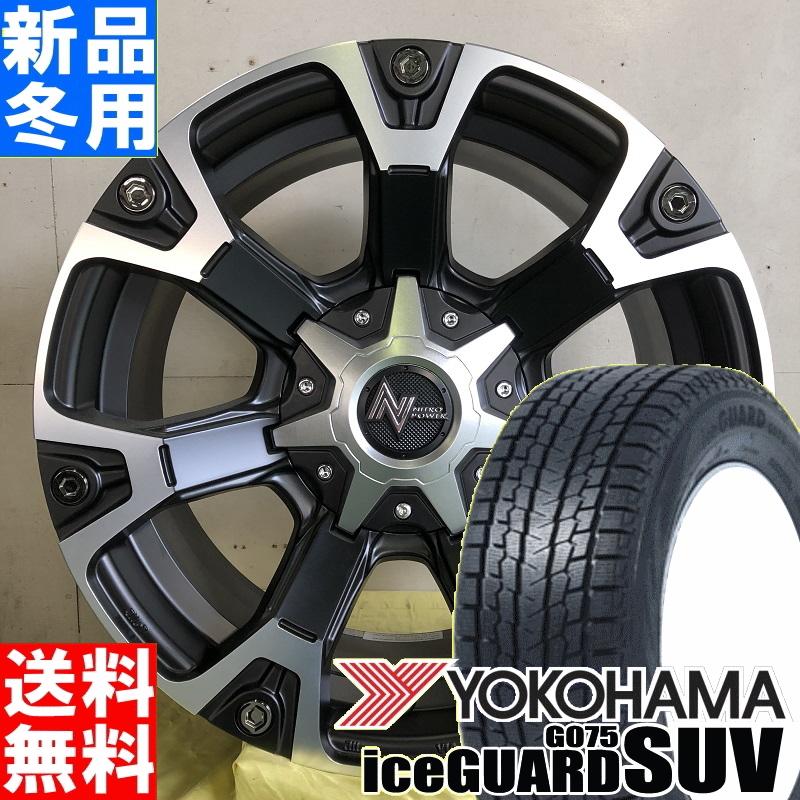 ヨコハマ YOKOHAMA アイスガード SUV iceGUARD SUV G075 265/60R18 冬用 新品 18インチ スタッドレス タイヤ ホイール 4本 セット ナイトロパワー ウォーヘッド NITRO POWER WARHEAD 18×8.0J+20 6/139.7