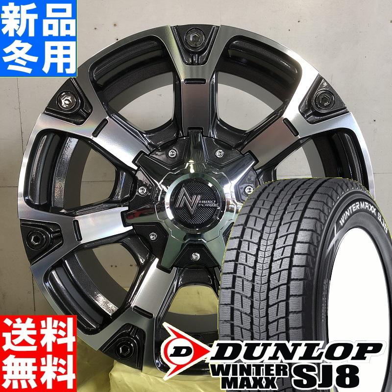ダンロップ DUNLOP ウィンターマックス SJ8 WINTER MAXX SJ8 265/70R17 冬用 新品 17インチ スタッドレス タイヤ ホイール 4本 セット ナイトロパワー ウォーヘッド NITRO POWER WARHEAD 17×8.0J+20 6/139.7