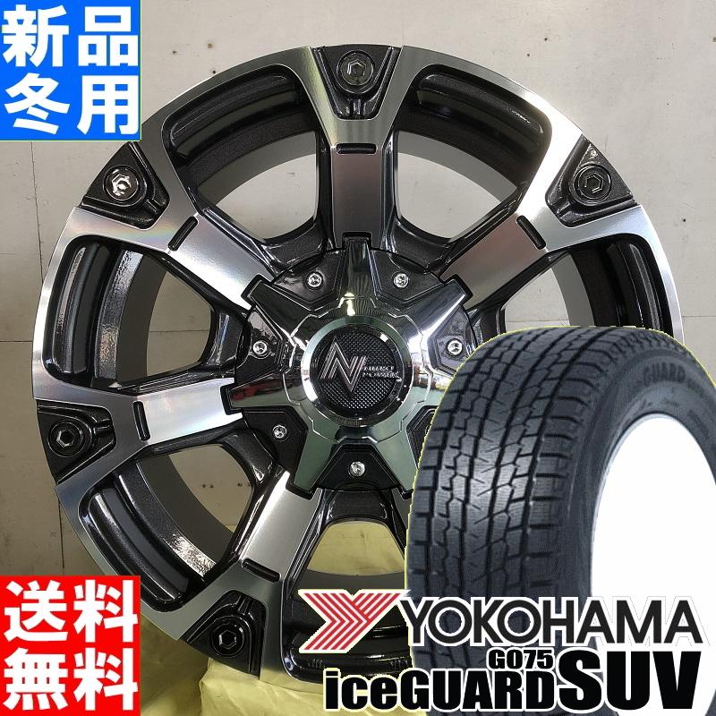 ヨコハマ YOKOHAMA アイスガード SUV iceGUARD SUV G075 265/70R17 冬用 新品 17インチ スタッドレス タイヤ ホイール 4本 セット ナイトロパワー ウォーヘッド NITRO POWER WARHEAD 17×8.0J+20 6/139.7