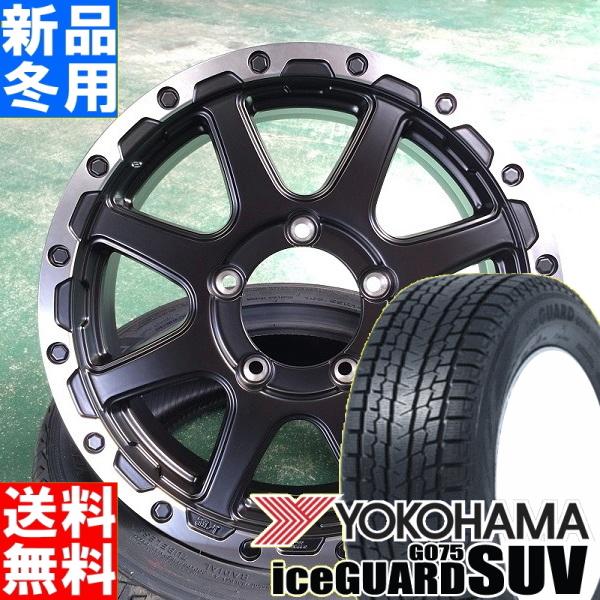 ヨコハマ YOKOHAMA アイスガード SUV iceGUARD SUV G075 185/85R16 冬用 新品 16インチ スタッドレス タイヤ ホイール 4本 セット OFFPERFORMER XF117 16×5.5J+22 5/139.7