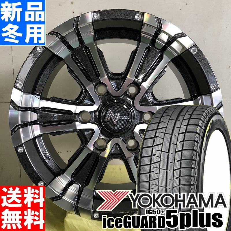 ヨコハマ YOKOHAMA アイスガード 5プラス iceGUARD 5PLUS IG50+ 215/65R16 冬用 新品 16インチ スタッドレス タイヤ ホイール 4本 セット NITRO POWER CROSS CLAW 16×6.5J+38 6/139.7